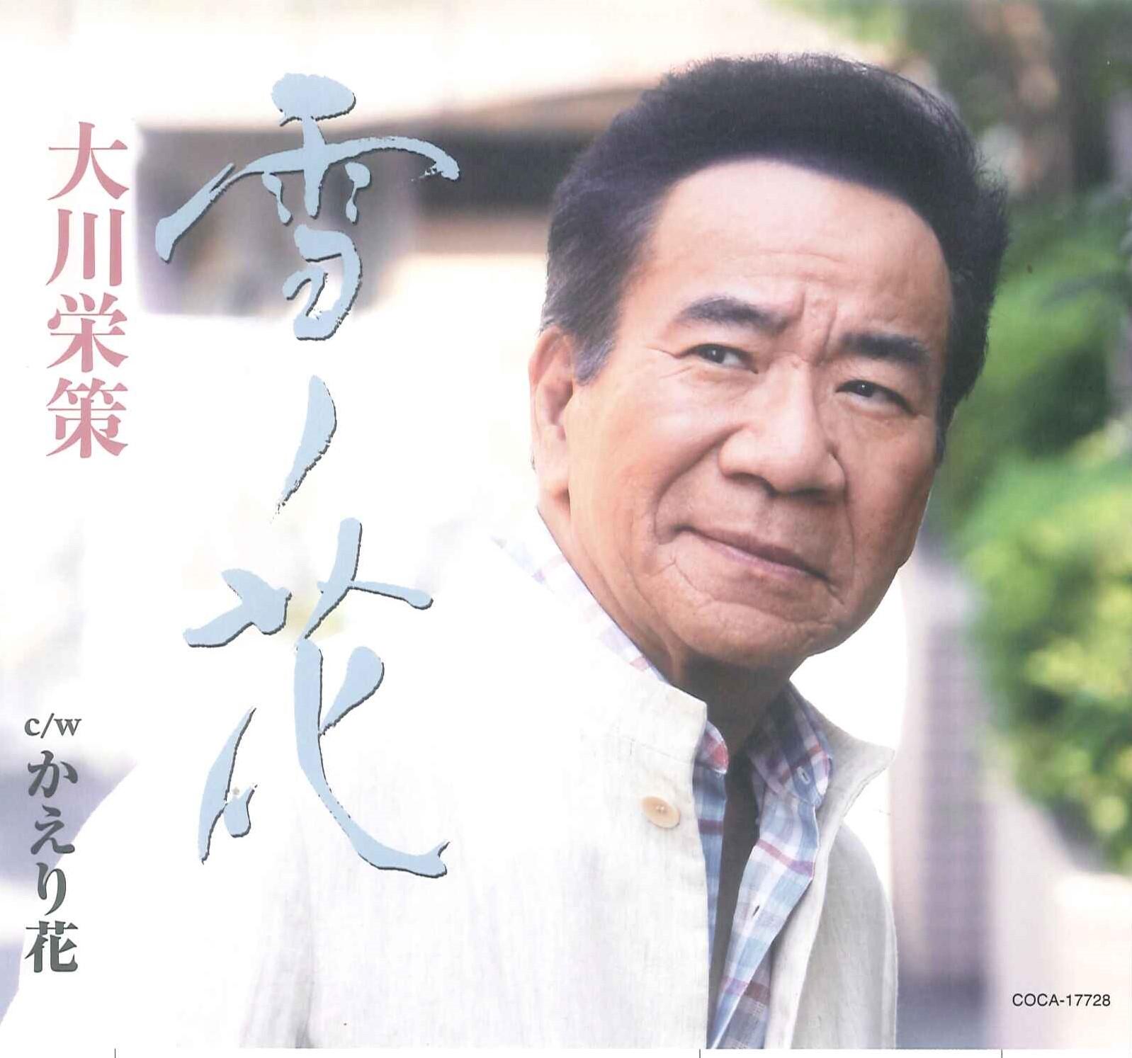 大川栄策 公式ホームページ