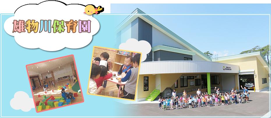 社会福祉法人育童会 雄物川保育園 秋田県雄物川町